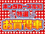 名古屋茶屋店限定の今週の特選車です。お早目のご連絡お待ちしております。