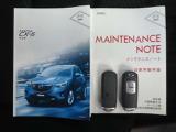 取り扱い説明書も付いております。お車の操作方法や、トラブル回避方法が記載されているため、意外と役に立ちます。