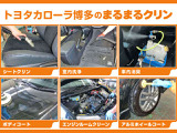 室内からエンジンルーム及びトランクの中まで、丸ごとスチーム洗浄して消臭・除菌♪