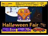 ☆Halloween Fair☆楽しいイベントの季節がやってきました!ワクワク満載の嬉しいアクセサリー5万円サポートor遠方納車費用70%OFFのチャンス!まずはお気軽にお問い合わせください。