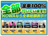 当店のお車をご覧いただきまして、誠にありがとうございます。全車総額表示の軽4WD専門店KOWAです!