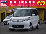 日産 デイズルークス X Vセレクション+SafetyII 4WD