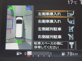 インテリジェントパーキングアシストでハンドル操作を自動で行い駐車を楽にしてくれます