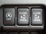 両側オートスライドドアだから後席からの乗り降り楽々・アイドリングストップで余分なガソリン消費をカットし経済的