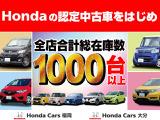 ただいまHondaでは、令和初の決算SALE開催中!展示台数700台以上のラインナップでお気に入りの車をお選び頂けます。この機会にぜひご来店ください!