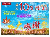 ☆秋の大感謝祭開催中☆人気TOP3のオプション特別価格でご提供!!ローン&ワランティキャンペーンと併用OK!!キャンペーン併用で最大10万円還元!!適用には諸条件があります。