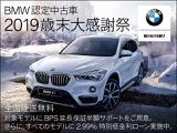 株式会社モトーレン神戸 BMWプレミアムセレクション加古川店でございます。兵庫県西部にございます。どうぞ宜しくお願い申し上げます。