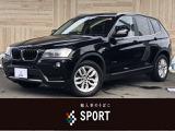 BMW X3 xドライブ20i ハイラインパッケージ 4WD