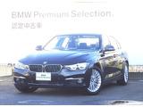 BMW 530e iパフォーマンス ラグジュアリー