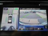 < アラウンドビューモニター >  前後左右にカメラがついているので、狭い道での確認や車庫入れが苦手な方もラクラクです!