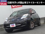 日産 リーフ X 80周年スペシャルカラーリミテッド