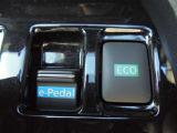 e-Pedalはアクセルペダルだけで加速、減速、停止まで出来るので、渋滞時などの疲労を軽減出来ます。