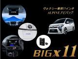 ALPINE(アルパイン) BIGX11ナビパックお選びいただけます!☆ALPINE BIGX11インチナビ☆12.8インチ フリップダウンモニター☆ETC☆バックカメラ☆