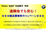 ☆只今『遠隔地陸送費用無料キャンペーン』実施中です!日本全国へのご納車承っております。この機会にぜひ当店の上質なBMWをご検討くださいませ!