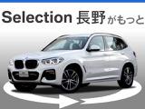 BMW 320iツーリング xドライブ Mスポーツ エディション シャドー 4WD