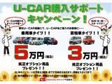 お車ご購入の際にダイハツ純正オプションをプレゼントさせて頂きます!ナビETC等をお得に購入できます!ぜひご検討下さい!※キャンペーンは予告なく終了・継続する場合があります。