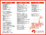 全国Gライオングル-プ各社にてご購入や納車を行うことが可能です!詳細はスタッフへご確認ください。