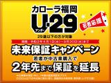 U29未来保証キャンペーン!29歳以下の方で2000cc以下の中古車をご購入いただくと、2年先まで保証を延長!