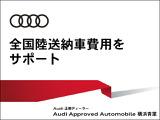 在庫確認、お見積りのご相談などのお問い合わせはAudi Approved 横浜青葉:045-913-8181までお気軽にどうぞ。