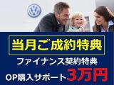 ☆当月限定☆当月中にファイナンスにてご契約いただいたお客様には3万円の購入サポートを実施しています。是非この機会にご検討願います。