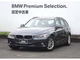 BMW 320dツーリング ブルーパフォーマンス