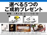 Amazonギフト3万円または純正ナビ最新アップデートプレゼント