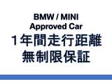 BMW正規認定中古車保証は、保証書を発行させて頂き全国のBMWディーラーに保証対応をさせて頂いております。ご遠方の方、転勤の多い方も安心してご検討ください。