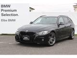 BMW 320d セレブレーションエディション スタイルエッジ