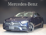メルセデス・ベンツ CLS450