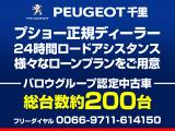 プジョー 3008 アリュール LEDパッケージ