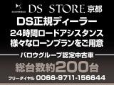 DSオートモビル DS7クロスバック グランシック ピュアテック