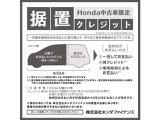 ホンダ フィット 1.5 ハイブリッド L ホンダセンシング