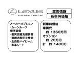 レクサス LS500 バージョンL