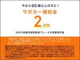トヨタ アクア 1.5 クロスオーバー