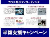 ★ガラス系ボディコーティング半額支援キャンペーン★プロの専門業者にてボディをピカピカに磨き上げます★車種により料金が異なります。スタッフまでお問合せください。