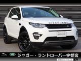 ランドローバー ディスカバリースポーツ ゴーアウト エディション ディーゼル 4WD