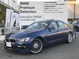 BMWアルピナ B3 S ビターボ リムジン