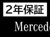 メルセデス・ベンツ C220dワゴン スポーツ ディーゼル