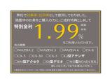 マツダ MAZDA3ファストバック 1.8 XD プロアクティブ ツーリング セレクション