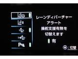 車線からのはみ出しをお知らせしてくれ、ハンドル操作もサポートしてくれる【レーンディパーチャーアラート】。車両がふらついていると判断すると休憩を促してくれる優しい機能です。