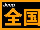クライスラー ジープ・コンパス リミテッド 4WD