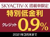 マツダ MAZDA3ファストバック 2.0 X Lパッケージ