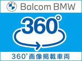 BMW 530iツーリング ラグジュアリー