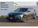 BMW 320iツーリング Mスポーツ スタイルエッジ