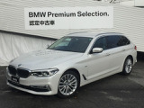 BMW 523dツーリング ラグジュアリー ディーゼル