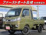 ハイゼットトラック ジャンボ SAIIIt 4WD 3方開 リフトUP14AW 衝突軽減B 届出済未使用車