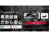 Audi自動車保険プレミアムをご存じですか?アクシデントやトラブル時のサポートまでパッケージしたAudiオーナーだけのスペシャルプログラム!自動車保険を使わない「3つのオリジナル補償」を無料でプラス!