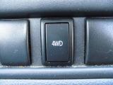 4WDスイッチ!