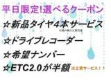 選べるクーポン☆新品タイヤ4本・ドライブレコーダー・希望ナンバー・納車時ガソリン満タン・LEDヘッドライトのいずれかサービス。※タイヤ4本は別途工賃がかかります。LINEID:sakurakei6668