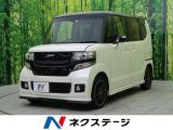 N-BOXカスタム G ターボ SSパッケージ 2トーンカラースタイル 特別仕様車